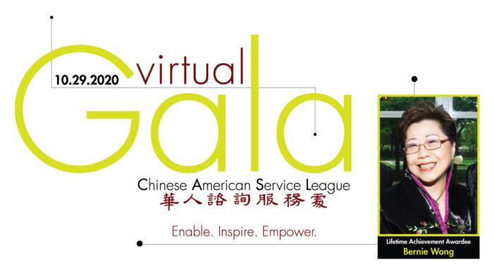 2020-Virtual-Gala-Website-Masthead