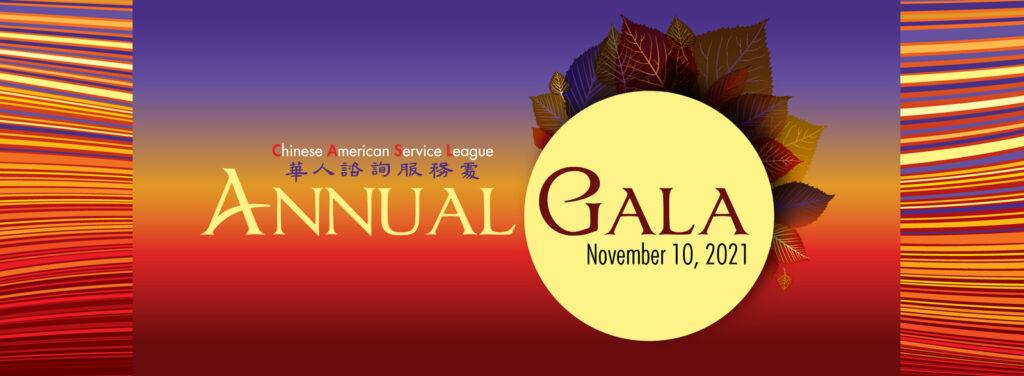 2021 Annual Gala logo